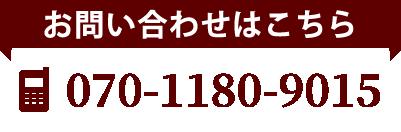 TEL:070-1180-9015